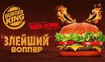 «Ацки-острая» новинка в «БУРГЕР КИНГ»!