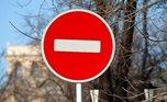 26 февраля в Уссурийске будет временно перекрыто дорожное движение
