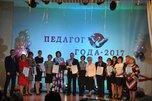 В Уссурийске подведены итоги муниципального профессионального конкурса «Педагог года - 2017»
