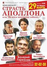 Московский театр «Мюзик-холл» открывает новый гастрольный сезон премьерной комедией в Уссурийске