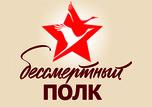 Сразу три горячих линии по консультированию об акции «Бессмертный полк» работают в Уссурийске