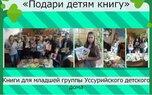 Уссурийск продолжает бороться за звание самого доброго города России