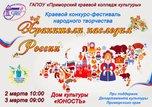Фестиваль «Хранители наследия» пройдет в Уссурийске
