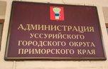 Экс-мэр Уссурийска обжаловал приговор в Примкрайсуде