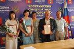 Глава администрации Уссурийского городского округа поощрил народных дружинников