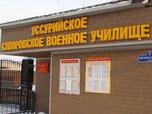 Строительство крытого катка началось в Уссурийском суворовском училище