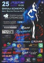 Конкурс красоты «Мисс Восток России 2019»