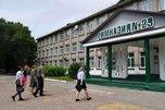 Приёмка школ и детских садов продолжается в Уссурийске