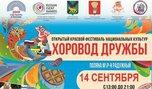 Площадка «Премудрости русской избы» ждет уссурийцев в гости на фестивале «Хоровод дружбы»
