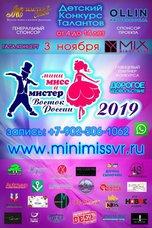 Конкурс талантов «Мини Мисс и Мистер Восток России» 2019!!!