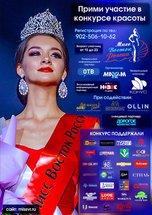 Регистрация на отборочный тур конкурса красоты  «Мисс Восток России 2020»