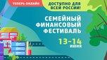 50 бесплатных активностей: что интересного ждет участников Семейного финансового онлайн-фестиваля?