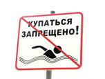 На пляжах Уссурийска купание запрещено!