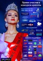 2 августа состоится отборочный тур конкурса красоты «Мисс Восток России 2020»