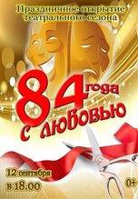 Театр ВВО приглашает на праздничный концерт
