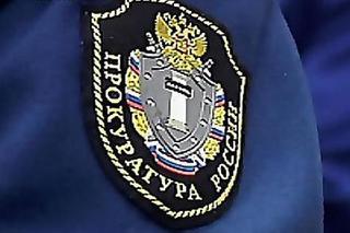 В Уссурийске назначен новый прокурор