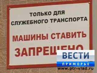 Жители Уссурийска страдают от отсутствия парковок в центре города