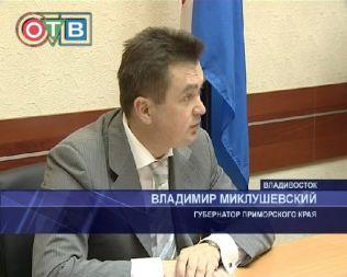 Губернатор Приморья Владимир Миклушевский уволил директора департамента градостроительства