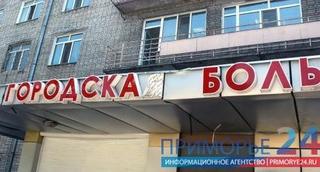Конфликт в Уссурийской центральной городской больнице разгорается с новой силой