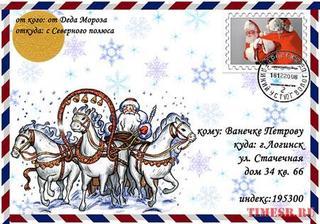 Оригинальная услуга - поздравление от Деда Мороза по почте - приобрела популярность у уссурийцев