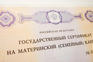 Пятитысячный сертификат на материнский капитал выдали в Уссурийске