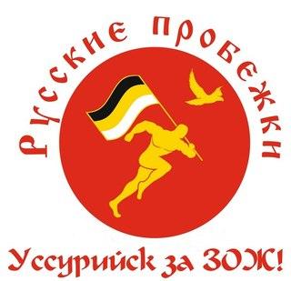 «Русская пробежка» пройдет в Уссурийске 14 апреля