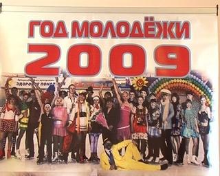 Эмблема года молодежи – молодежные жесты