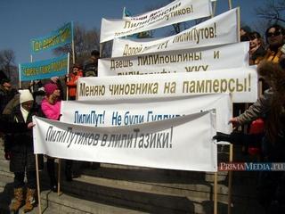 Митингующие во Владивостоке призвали власть к ответу