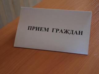 Руководитель Следственного управления Следственного комитета РФ по Приморскому краю проведёт приём граждан Уссурийска