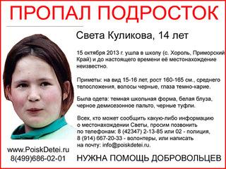 Поиск пропавшей девочки ведётся в Уссурийске