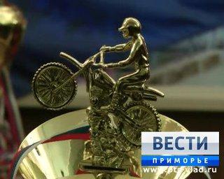 Уссурийских спортсменов наградили на официальном закрытии мотосезона 2013