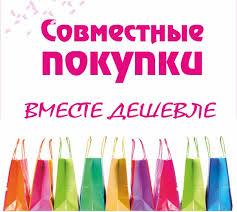 Жители Уссурийска присоединяются к системе совместных покупок