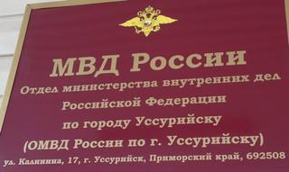 Хулиганов задержали полицейские в Уссурийске
