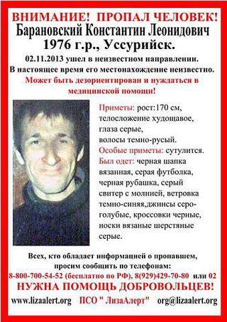 Пропавший из Уссурийска мужчина вышел на связь