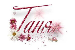 Всего восемь Татьян в год регистрирует ЗАГС в Уссурийске