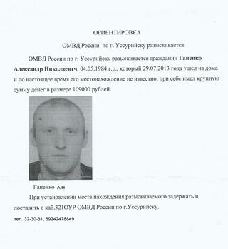 Мужчину, ушедшего со 100 000 рублей, разыскивают в Уссурийске