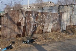 Жители двухэтажных домов в Уссурийске не хотят убирать мусор во дворах
