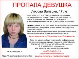 Девушку, ушедшую из детского дома осенью прошлого года, ищут в Приморье