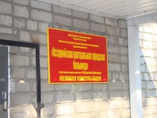 Пренатальный кабинет Уссурийска признан одним из лучших в Приморье