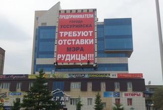 Предприниматели Уссурийска требуют отставки мэра Рудицы