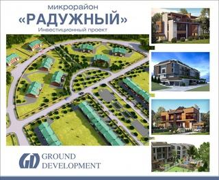 Строительство нового микрорайона начинается в Уссурийске