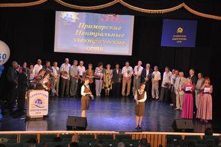 Энергетиков Уссурийска поздравили с юбилеем