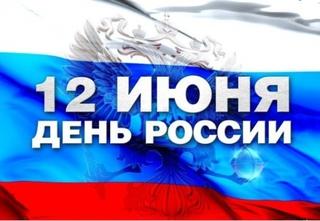 Праздничная программа, посвящённая Дню России, подготовлена для жителей Уссурийска