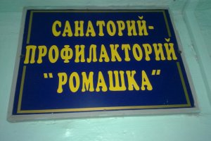 Оздоравливать студентов Уссурийска будет бывший главврач Яковлевки