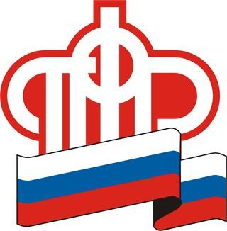 Отчетная кампания стартовала в ПФР Уссурийска
