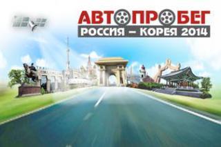 Международный автопробег «Россия – Корея 2014» пройдет через Уссурийск