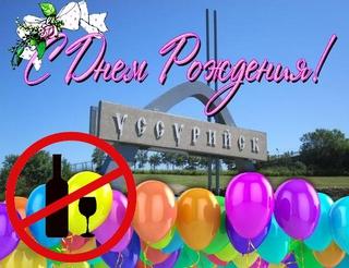 Администрация Уссурийска предлагает провести День города в
