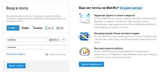В сеть попала база 4,5 млн паролей от почтовых ящиков Mail.Ru