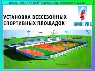 Ещё два спортивных объекта появятся в Уссурийском городском округе