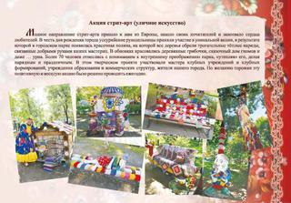 Юбилейный буклет «И мастерство, и вдохновение» выпущен в Уссурийске